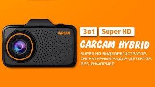 видео Видеорегистратор Super HD