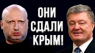 """Срочное заявление генерала ВСУ: """"Я готов рассказать как Порошенко и Турчинов сдавали Крым!"""""""