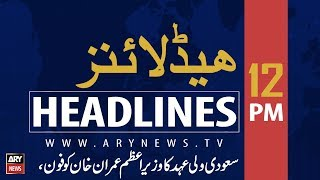 ARY News Headlines | Met office forecast hot and humid weather in Karachi | 12 PM | 20 Aug 2019