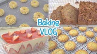 홈베이킹 브이로그 : 딸기 티라미수, 버터 쿠키, 바나…
