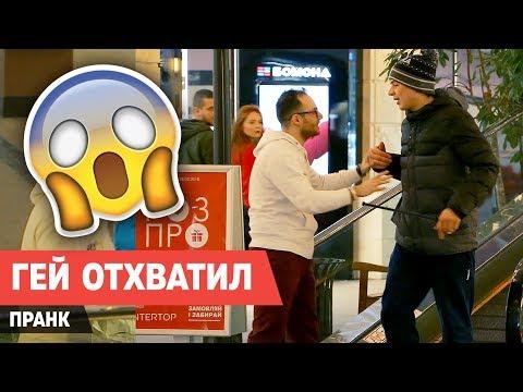 ГЕЙ ПРАНК НА ЭСКАЛАТОРЕ ПИКАП / GAY LOVE ESCALATOR PRANK