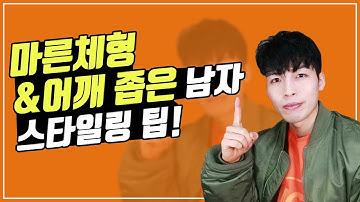 마른남자가 꼭 알아야할  스타일링 5가지 꿀 팁 (feat.어깨 좁은남자)