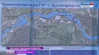 Строительство двух малых ГЭС началось в КЧР