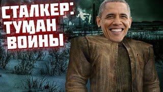 Сталкер борется против НАТО и США ( STALKER: Туман войны )