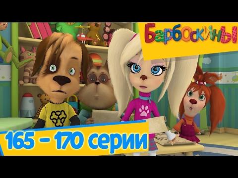 Барбоскины (2011-2017) скачать бесплатно.