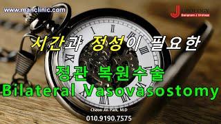 '시간과 정성이 필요한' 정관 복원수술