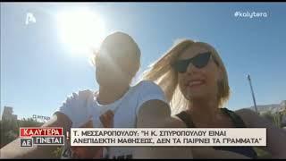 alterinfo.gr - Οι αποκαλύψεις της Τίνας Μεσσαροπούλου στο Καλύτερα δε γίνεται