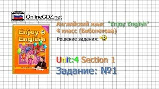 Unit 4 Section 1 Задание №1 - Английский язык