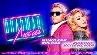 Смотреть клип Николай Басков И Любовь Успенская - Большая Любовь
