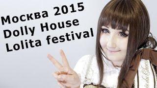Поездка в Москву ♥ Dolly House ♥ Gothic&Lolita Festival 2015