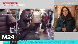 Суд арестовал одного из участников пранка про коронавирус в метро - Москва 24