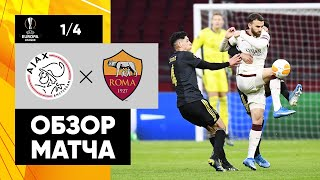 08 04 2021 Аякс Рома Обзор 1 го матча 1 4 финала Лиги Европы