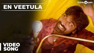 En Veetula Video Song | Idharkuthaane Aasaipattai Balakumara | Vijay Sethupathy, Ashwin