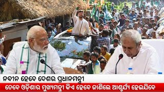Naveen Patnaik Will Be Prime Minister Of India Says Bjd Vice Chairman