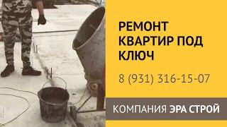 Ремонт квартир под ключ. Строительство коттеджей. Эра Строй(, 2016-08-27T09:44:12.000Z)
