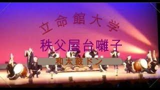 京都 立命館大学 秩父屋台囃子 演奏 和太鼓ドン 女子も頑張ってます! Ritsumeikan University Japanese drum