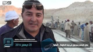بالفيديو| عمال المحاجر يصرخون: