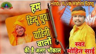 Hindu Yuva Wahini Song । हम हिन्दू युवा वाहिनी वालों की है अलग भौकाल । Mohit Sai |Mayur Music