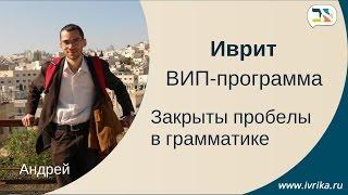 Андрей Г | ВИП-программа, 16 уроков иврита