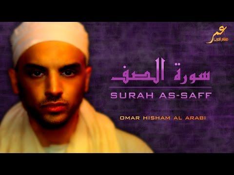 OMAR HISHAM AL ARABI - Surah As-Saff  عمر هشام العربي - سورة الصف
