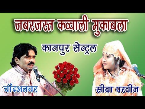 बड़ा ये ब्यूटी फुल है मॉल /Bada ye beauty full hai maal / Chand Anwar V/S Seeba Parveen