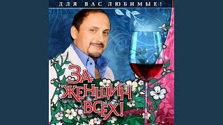 Пить с ней вино