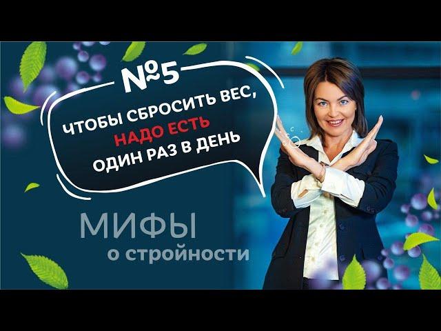 Миф № 5  Чтобы сбросить вес, надо есть один раз в день / Елена Бахтина