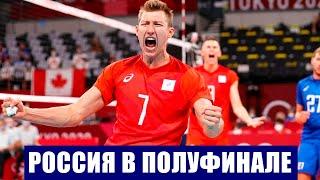 Олимпиада 2020 Мужская сборная России по волейболу победила Канаду и вышла в 1 2 финала
