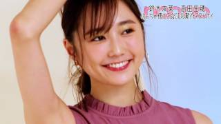 """ノンノ9月号""""夏コーデのお疲れにきく!! めっちゃ使える☆GUの新作マスト..."""