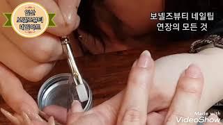 보넬즈뷰티 순식간에 네일팁 연장