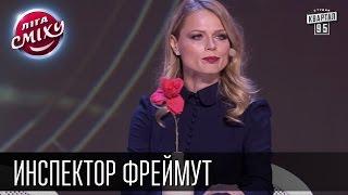 Инспектор Фреймут - Ольга Фреймут и VIP Тернополь | Конкурс 'Однажды в Киеве'
