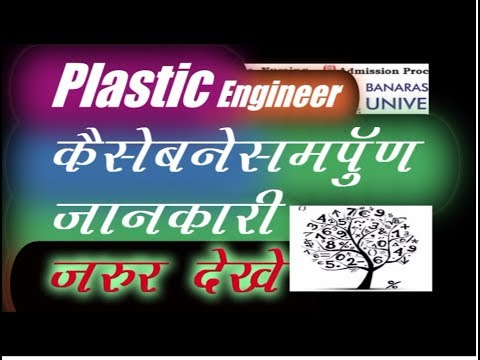 All about Plastic Engineering,CIPET VIDEO CIPET Central Institute of Plastics Engineering Technology