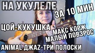 Как играть на укулеле: Виктор Цой, Макс Корж, Аnimal Джаz. + посылка из даркнета