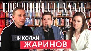 Николай ЖАРИНОВ: Artifex, современное искусство и литература