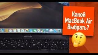Какой MacBook Air Выбрать? Сравнение Air Против Air 2019. Как Выбрать Macbook