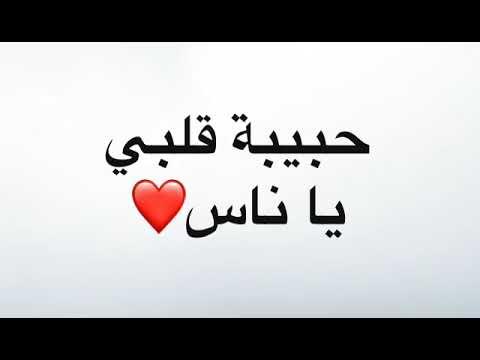 اغتية حبيبة قلبي يا ناس على صورة مكتوب حبيبة قلبي يا ناس Youtube