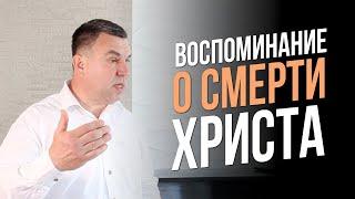 Воспоминание о смерти Христа - Олег Сокиряка