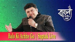 Download Hindi Video Songs - Balo Ki Achhe Go | বলো কী আছে গো |  Saptak Live | Rahul Dev Burman