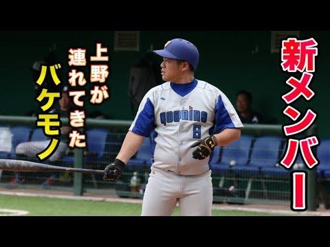 上野がバケモノ連れてきた!甲子園で涌井・マー君と戦った男