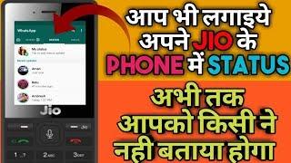 15 सितम्बर Jio Phone का नया Update    Jio phone m Status kaise lagaye     Jio Phone Updates   