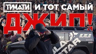 Download Тимати и тот самый ДЖИП / BLACK STAR TIGER Mp3 and Videos