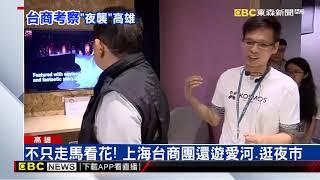 上海台商團拜訪談投資 見韓第一件事 唱「夜襲」