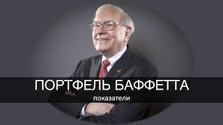 Инвестиционный портфель Уоррена Баффетта(, 2017-04-25T16:21:27.000Z)
