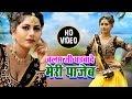 Balam Ji Ghadwade Meri Pajeb  Sonal Khatri  Haryanvi New D J song 2019  haryanvi