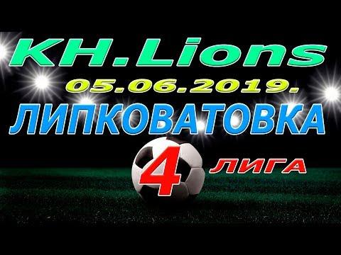 KH Lions  -  Липковатовка .05 06 2019.
