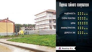 видео Микрорайон «Новое Ступино» – в районе Ступинский