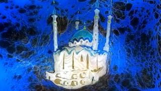 РИСОВАНИЕ НА ВОДЕ красками ЭБРУ рисуем мечеть Кул-Шариф КРАСКАМИ ЭБРУ Казанский Завод Красок ВиГен(РИСОВАНИЕ НА ВОДЕ красками ЭБРУ рисуем мечеть Кул-Шариф КРАСКАМИ ЭБРУ Казанского Завода Художественных..., 2017-02-19T20:03:46.000Z)