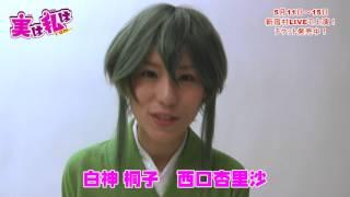 西口杏里沙さん(白神桐子役)からコメントを頂きました。