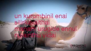 Yenggugiren lyrics on screen
