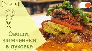 Запеченные Овощи в Соевом маринаде - Готовим вкусно и легко